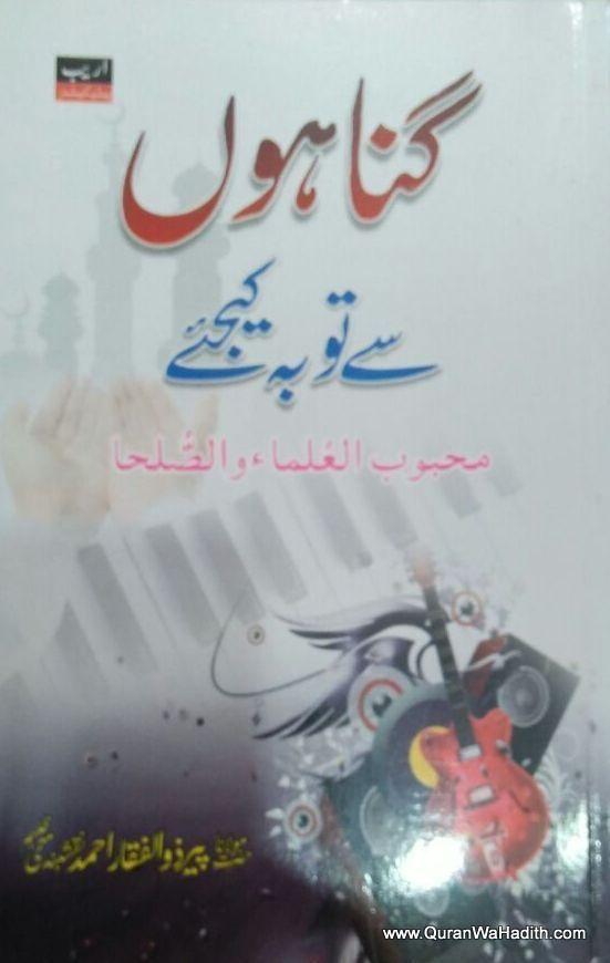 Gunaho Se Tauba Kijiye, Peer Zulfiqar Naqshbandi, گناہوں سے