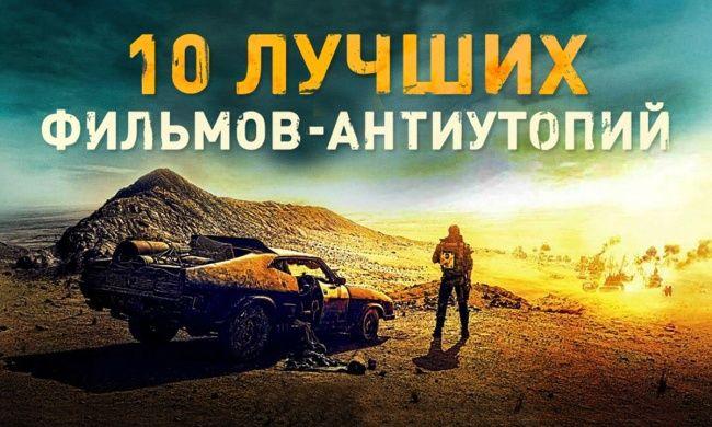 10лучших фильмов-антиутопий