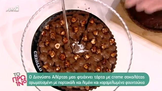ANT1 WEB TV / Συνταγές   ΕΠΕΙΣΟΔΙΑ ΣΕΙΡΩΝ   Ο Διονύσης Αλερτάς μας φτιάχνει τάρτα με creme σοκολάτας αρωματισμένη με πορτοκάλι και λεμόνι και καραμελωμένα φουντούκια