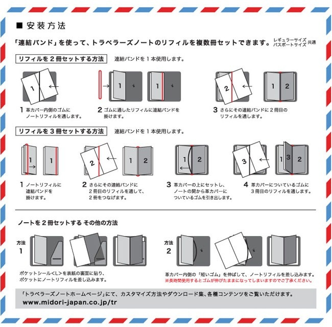 Midori 旅人手帳內頁綁定方法. Method to bind inner pages for Traveler's Notebook by Midori. #midori #tn #travelersnotebook