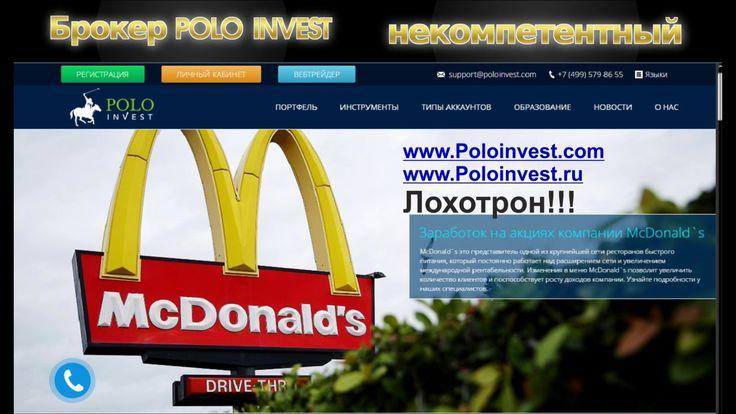 Polo invest некомпетентный Развод людей 2017 Прошу репост