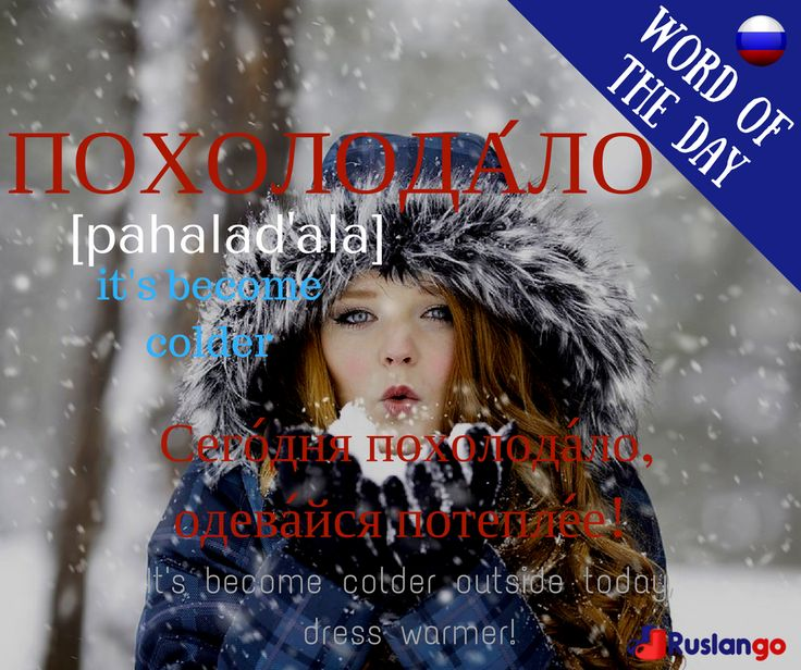 How to say it's getting cold in Russian