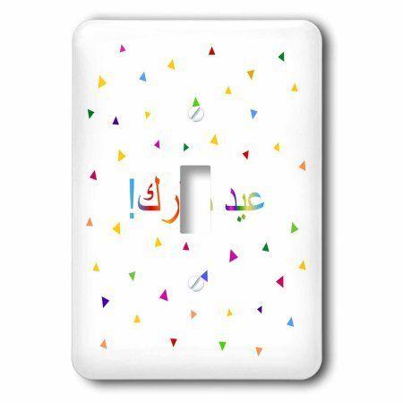 3dRose Eid Mubarak in Arabic happy Eid blessing after Ramadan Muslim holidays, 2 Plug Outlet Cover