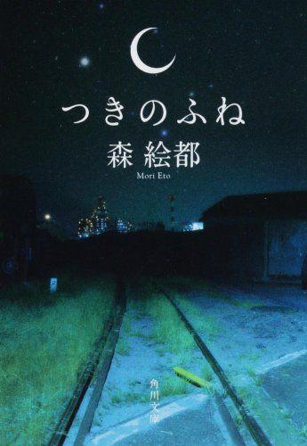 47/森絵都『つきのふね』