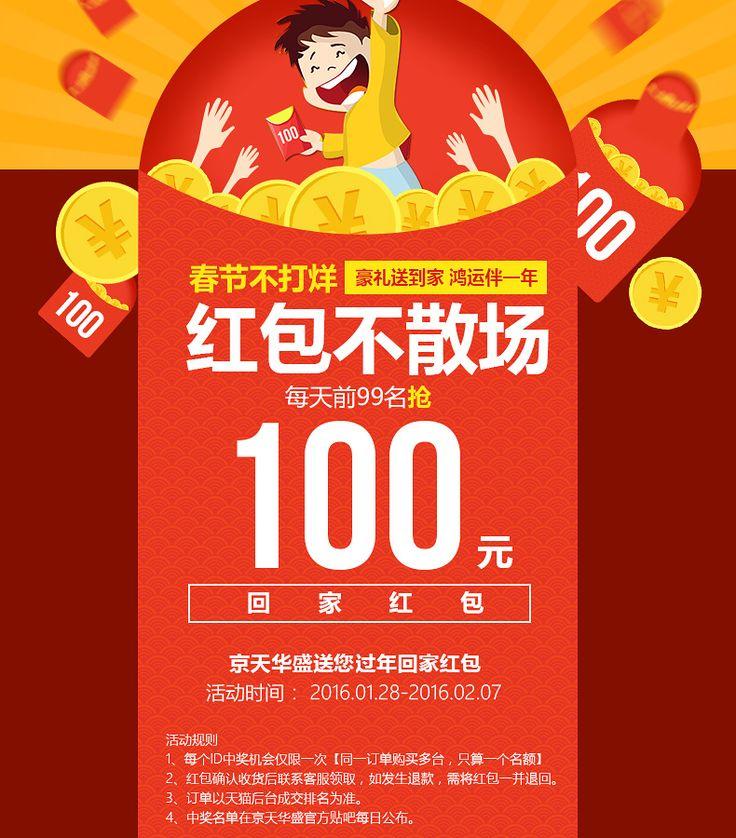 查看《京天华盛 过年不打烊 过年红包 矢量素材 春节促销海报 钻展 车图 情人节》原图,原图尺寸:790x900