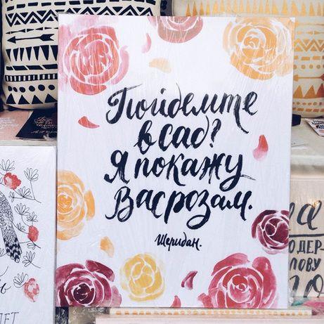 Постер 'Пойдемте в сад' - купить за 2 590 рублей в интернет магазине с доставкой!