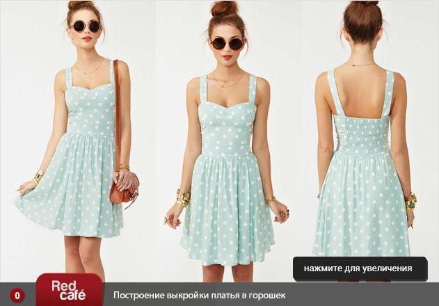 RedCafe | Построение выкройки платья в горошек