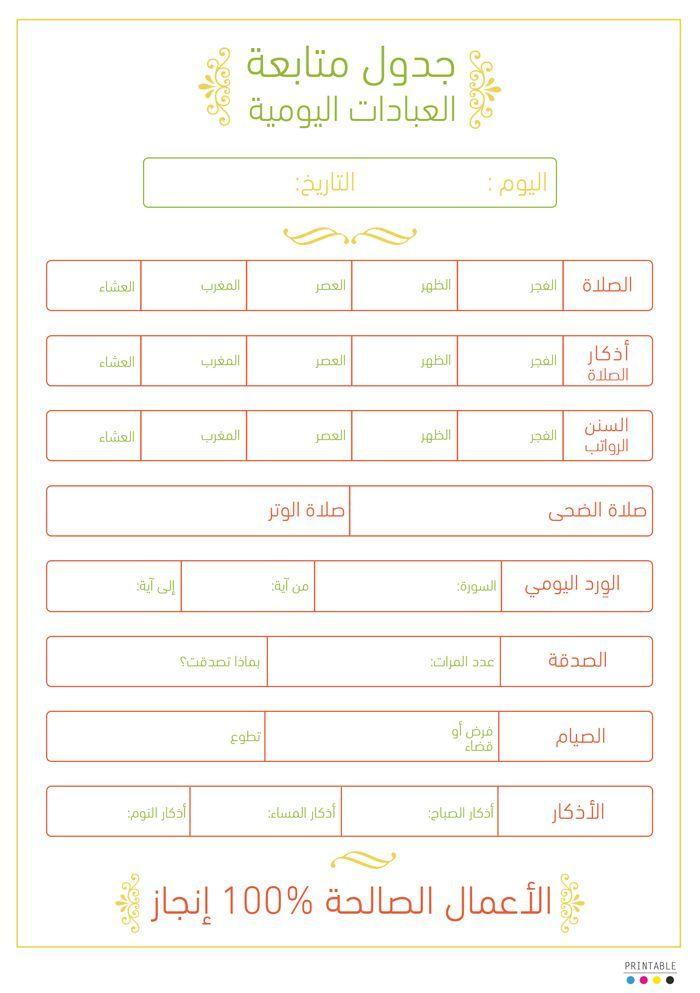 486c9813 Arabic Printable جدول متابعة العبادات اليومية Daily Planner Printable Weekly Planner Printab Life Planner Organization Print Planner Life Planner
