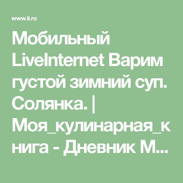 Мобильный LiveInternet Варим густой зимний суп. Солянка.   Моя_кулинарная_книга - Дневник Моя_кулинарная_книга  