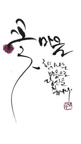 [conteenew] 꽃마음 by 평심 작품으로 다양한 제품으로 구매할수 있습니다. 클릭하시면 상세 페이지로 이동합니다 .