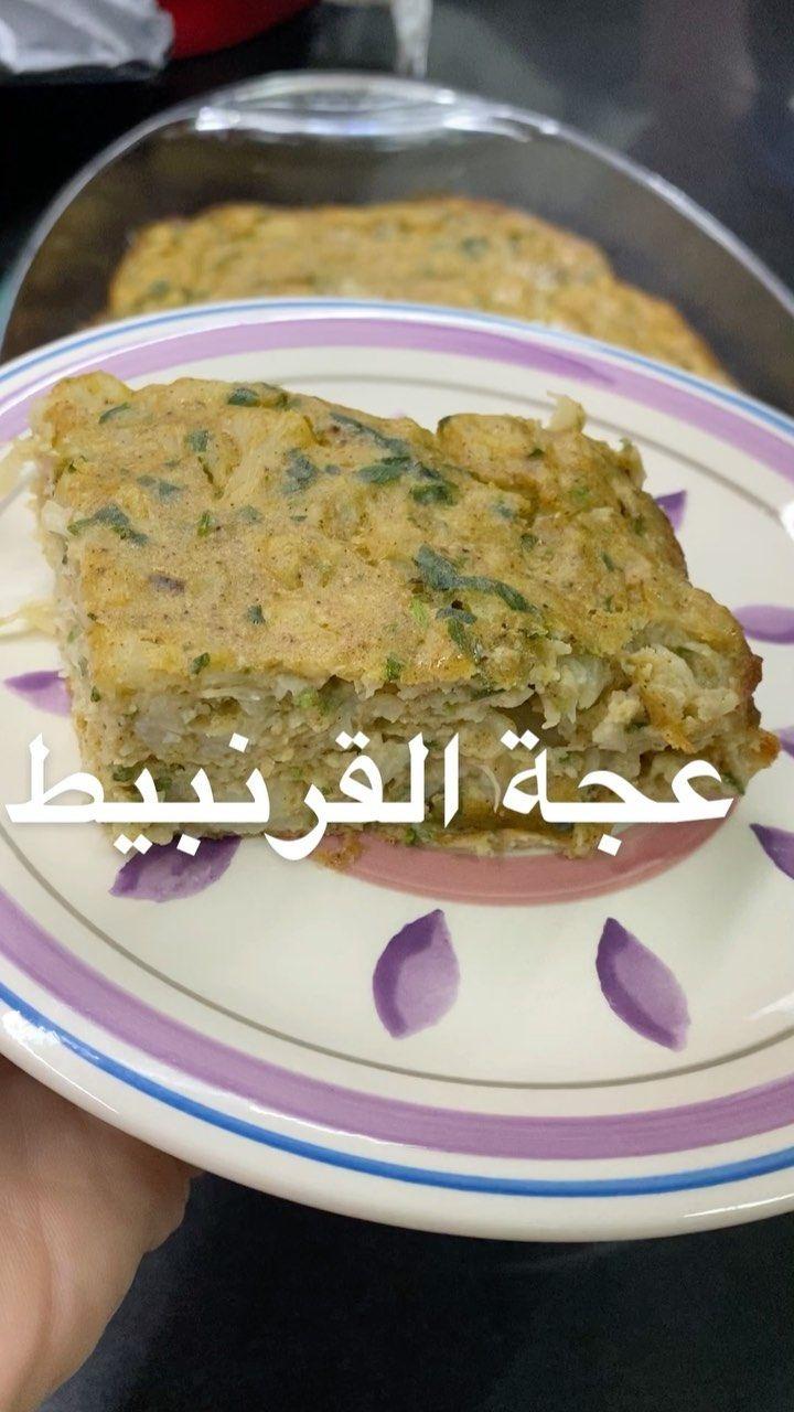 Leyla Fathallah ليلى فتح الله On Instagram قرنبيط عجة Chefleyla Emelloul Arabic Food Recipes Food