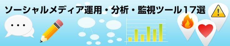 ソーシャルメディア運用・分析・監視ツール17選