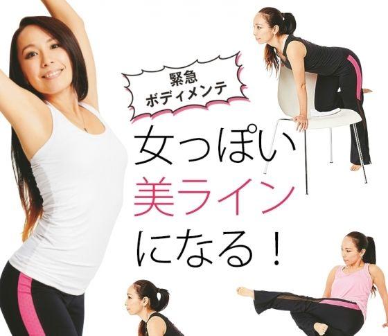 【正月太り解消エクササイズ】橋本マナミ的エロボディになる!セクシーワークアウト