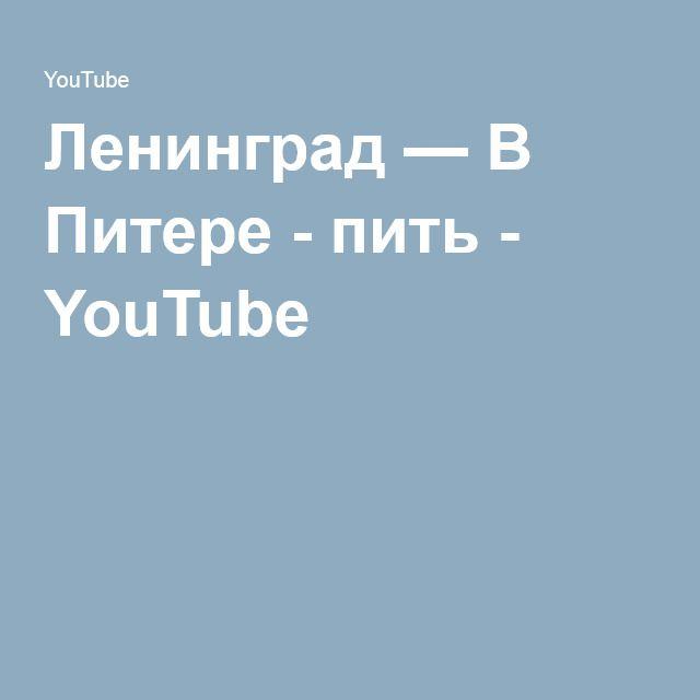 Ленинград — В Питере - пить - YouTube