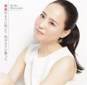 『薔薇のように咲いて 桜のように散って』松田聖子