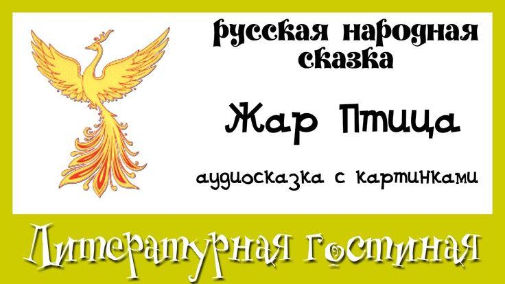 Жар Птица Русская народная сказка (озвучка и картинки)
