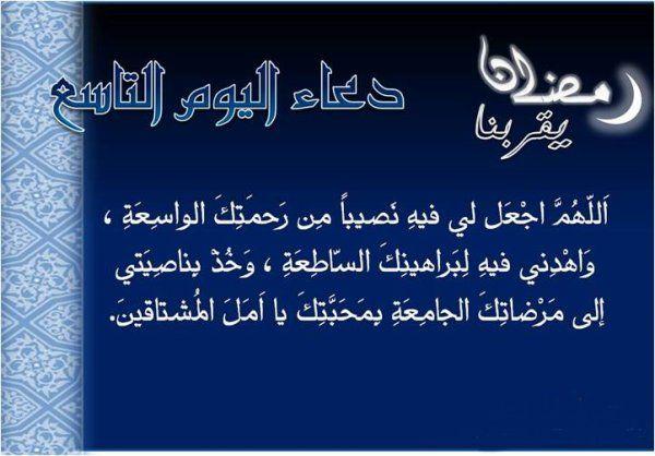 دعاء اللهم هذا شهر رمضان الذي انزل فيه القران