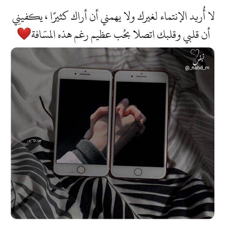 4 728 Likes 91 Comments نبض Nabd M On Instagram انت بقلبي رغم البعد وطول المسافات منشن Wisdom Quotes Life Beautiful Arabic Words Wisdom Quotes