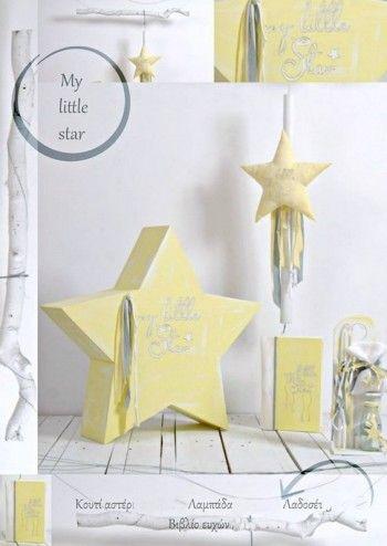 Κουτί αστέρι   My little star