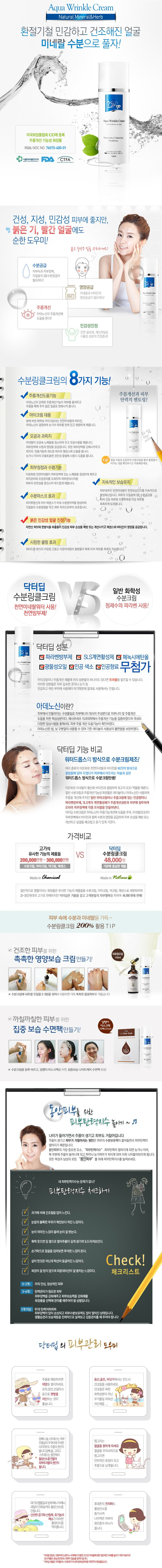 Aqua Cream( Product page)