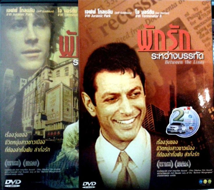 BETWEEN THE LINES Jeff Goldbaum, John Heard, Lindsay Crouse, Drama RARE DVD
