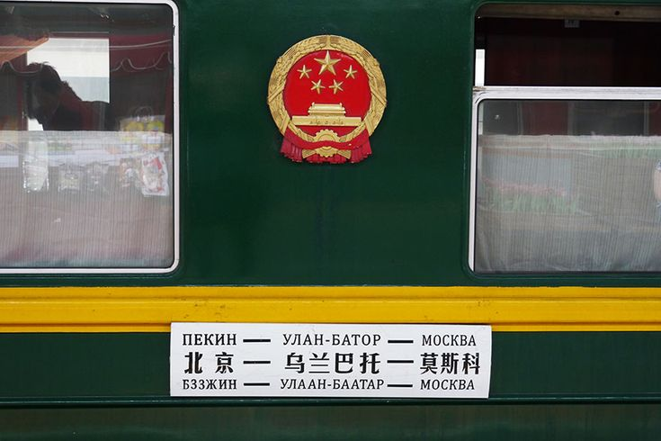 【シベリア鉄道】日本人でも簡単に北京からシベリアまで鉄道の旅ができますよ / 5泊6日の旅