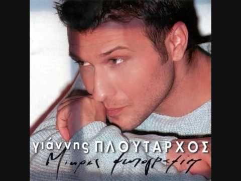 Giannis Ploutarxos - Ax Koritsi Mou