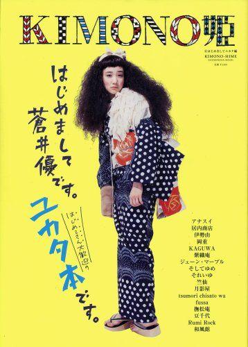 KIMONO姫 8 / Kimono Hime #8