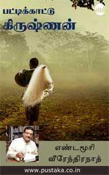 Pattikkattu Krishnan - Tamil eBook