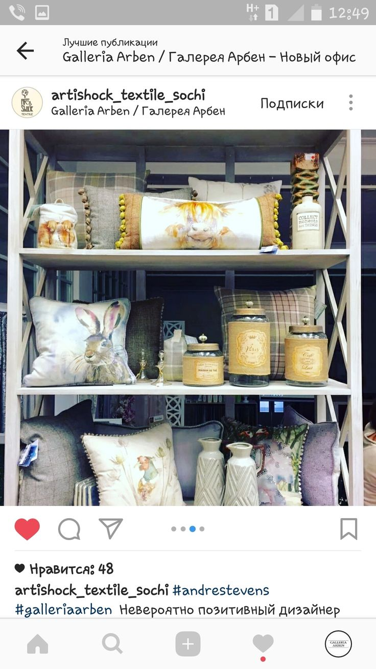 Солнечного утра, а если солнца нет, то в #Galleria_Arben есть все, чтобы оно появилось На фото #подушки #voyagemaison #pillows #новинки