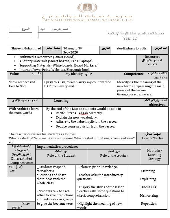 تخطيط المدى القصير Steadfastness To Truth لغير الناطقين باللغة العربية للصف الحادي عشر مادة الترب Sheet Music Truth