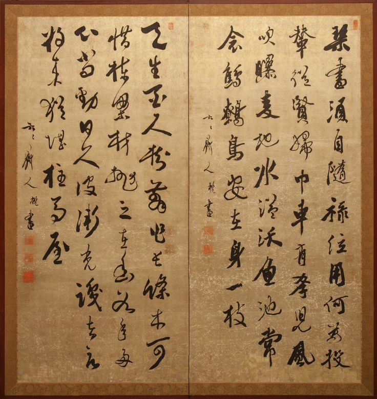 Japanese Screen: Ink Calligraphy Poem of the Moon Japan 2nd half of 19th century