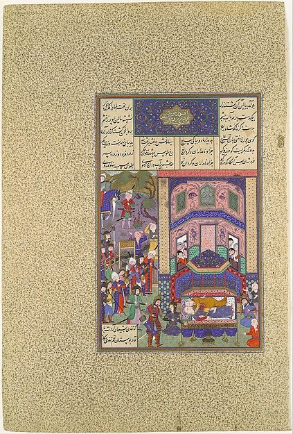 """""""The Iranians Mourn the Death of Farud and Jarira"""", Folio from the Shahnama (Book of Kings) of Shah Tahmasp"""