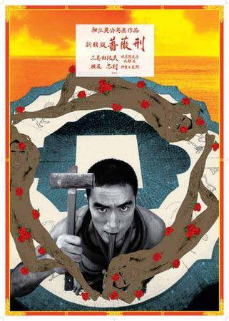 Tadanori Yokoo   横尾忠則 - 横尾忠則・細江英公 「薔薇刑(三島由紀夫)」