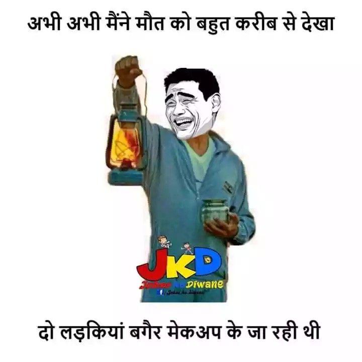 Rambhawanyaduvanshi Fun Quotes Funny Funny School Jokes Some Funny Jokes