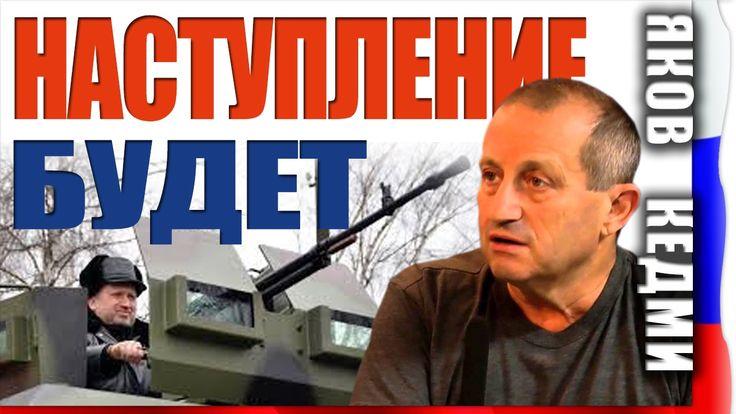 Яков Кедми - TУPЧИHOB БУДЕТ HACTУПATЬ - СРОЧНО!!!