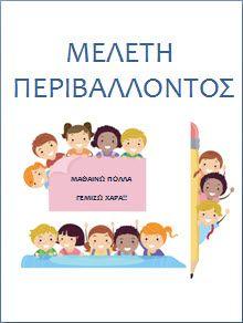 Εξώφυλλα και διαχωριστικά για τις εργασίες των παιδιών στο νηπιαγωγείο και τους…