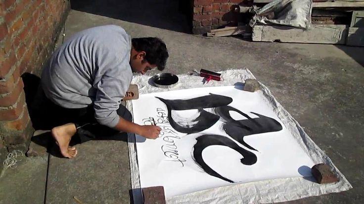 Akshar Khel (letter play) = calligraphy