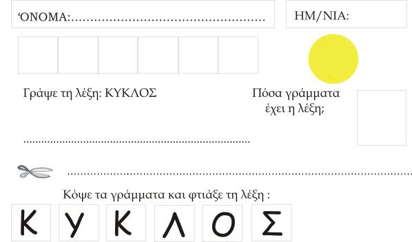 ΦΥΛΛΟ ΕΡΓΑΣΙΑΣ-ΓΕΩΜΕΤΡΙΚΑ ΣΧΗΜΑΤΑ ΚΥΚΛΟΣ