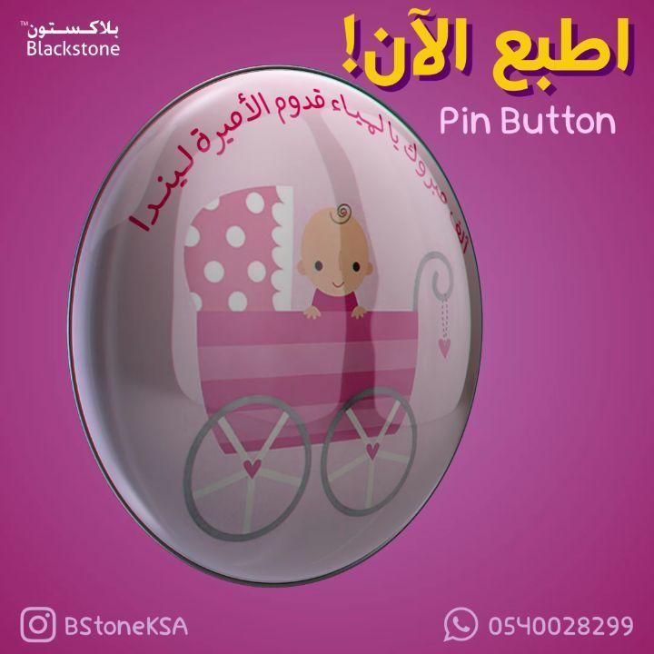 Custom Pin Button Baby Shower New Baby Birth Riyadh Print Custom Pins New Baby Products Custom Print