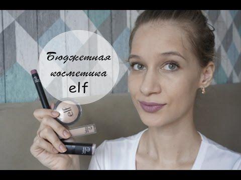 Бюджетная косметика elf | Пробуем вместе