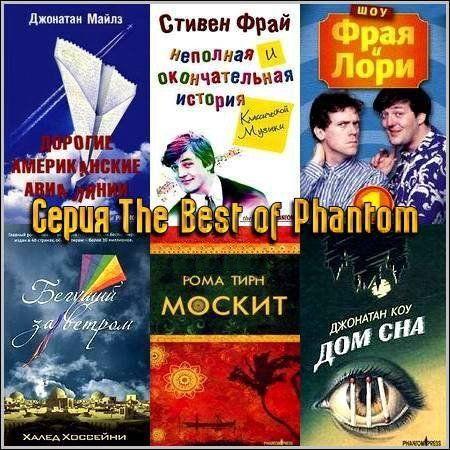 Серия The Best of Phantom в 28 томах (2006-2009) FB2