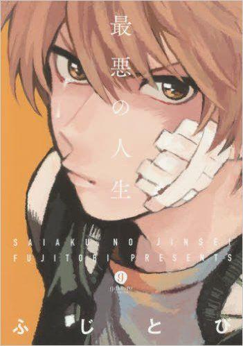 最悪の人生 (gateauコミックス) | ふじとび | 本 | Amazon.co.jp