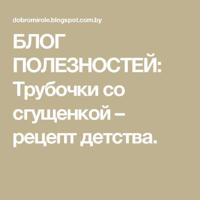 БЛОГ ПОЛЕЗНОСТЕЙ: Трубочки со сгущенкой – рецепт детства.
