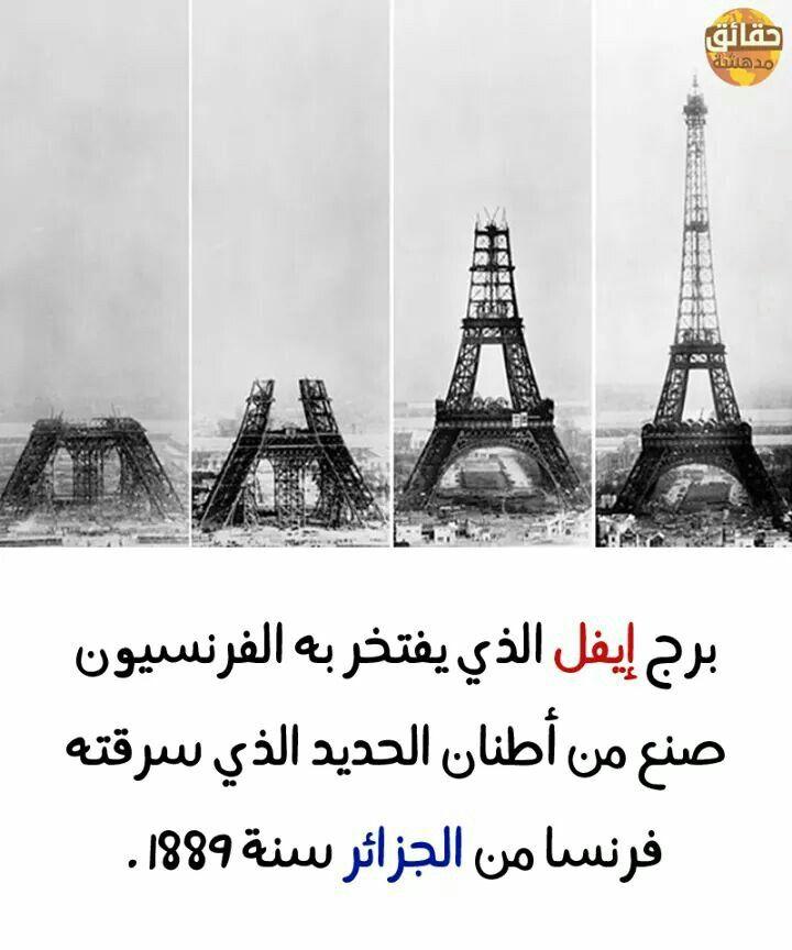 Pin By فاطمة حسن علي منصور On Arabic History Eiffel Tower History Landmarks