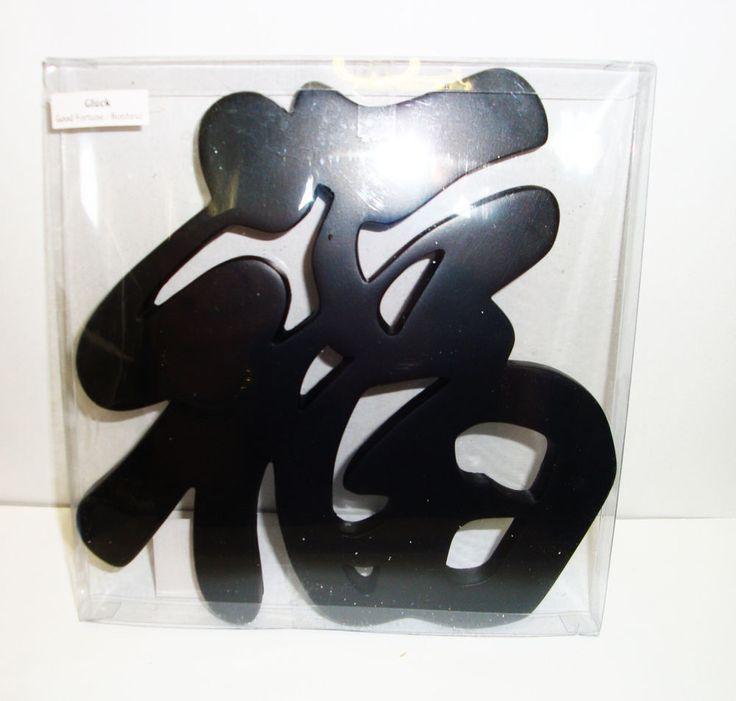 chinesisches Zeichen   Glück   schwarz aus Holz / Deko