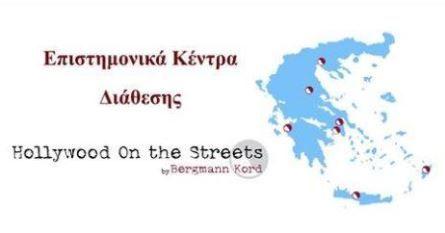 Οι Ειδικοί επί ... κεφαλής σε όλη την Ελλάδα ! Η νέα τεχνική, Προσθετικής Μαλλιών για Ογκολογικούς Ασθενείς, HOS-2, σε όλες τις Κλινικές Μαλλιών Bergmann Kord, στις κομβικότερες πόλεις της Ελλάδας (Αθήνα, Θεσσαλονίκη, Λάρισα, Πάτρα, Ηράκλειο, Ρόδος).