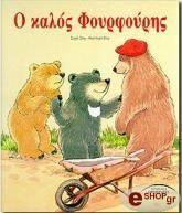 Ο καλός Φουρφούρης δανείζει διάφορα πράγματά του σ  έναν αρκούδο που δεν τον γνώριζε από SKU:BKS.0055017