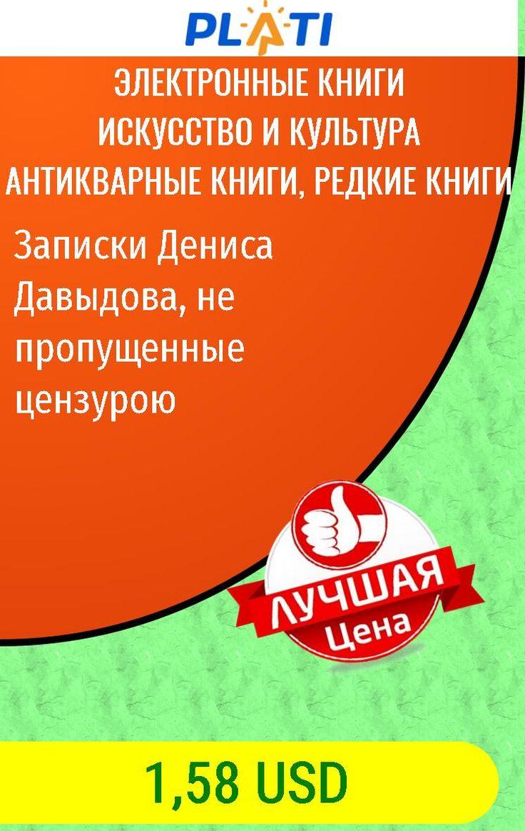 Записки Дениса  Давыдова, не пропущенные цензурою Электронные книги Искусство и культура Антикварные книги, редкие книги