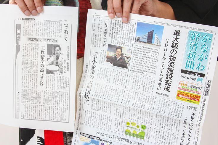 関連画像◇新聞掲載記事